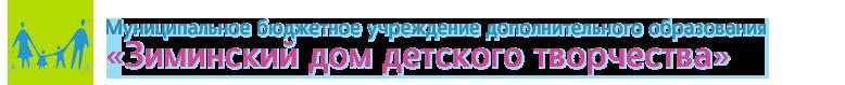 Зиминский дом детского творчества. Официальный сайт.